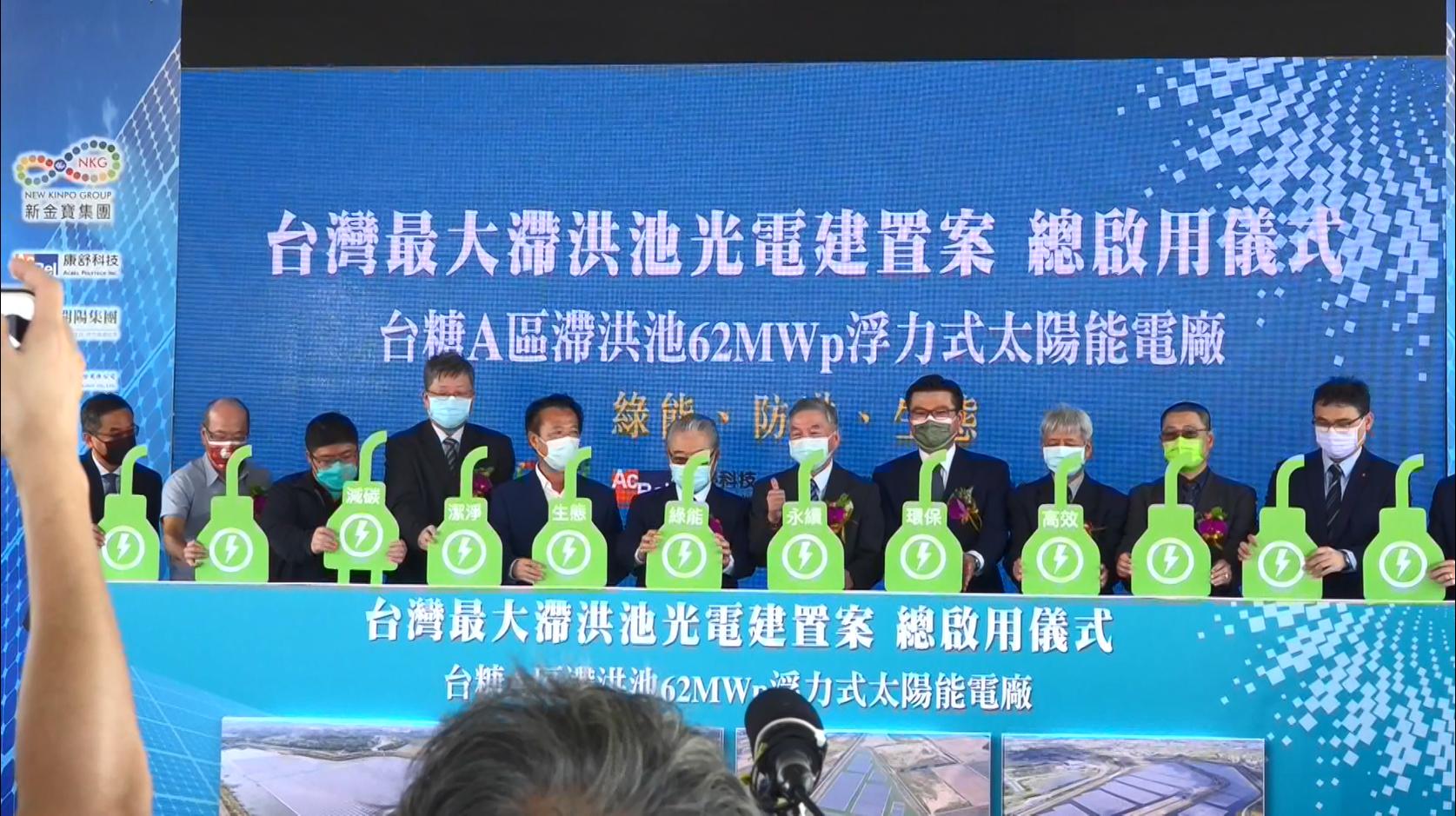 嘉義滯洪池光電廠啟用 全臺4廠1年發電8千萬度