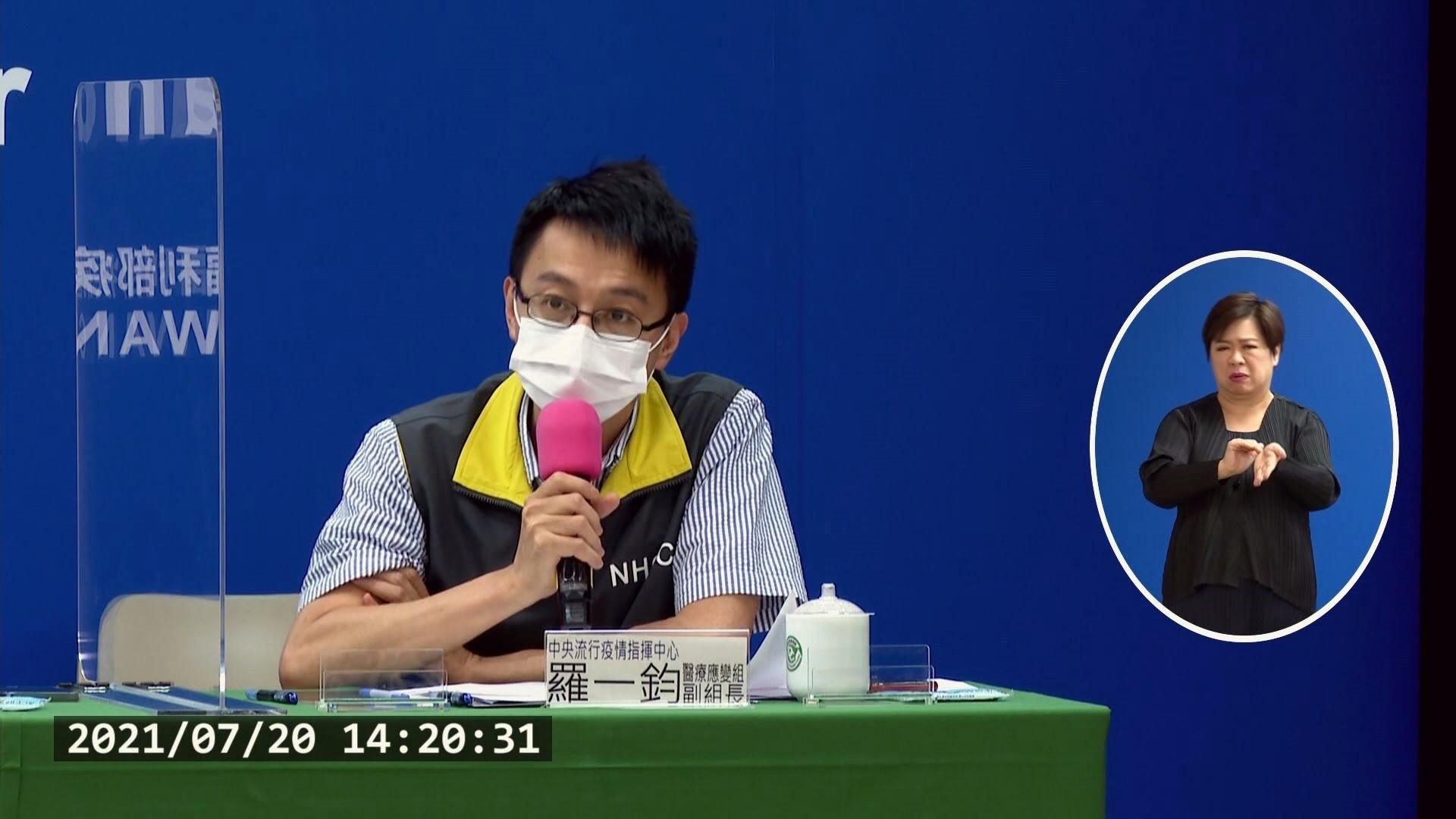 Ngày 20/7 Đài Loan thêm 18 ca nhiễm nội địa, 4 ca tử vong