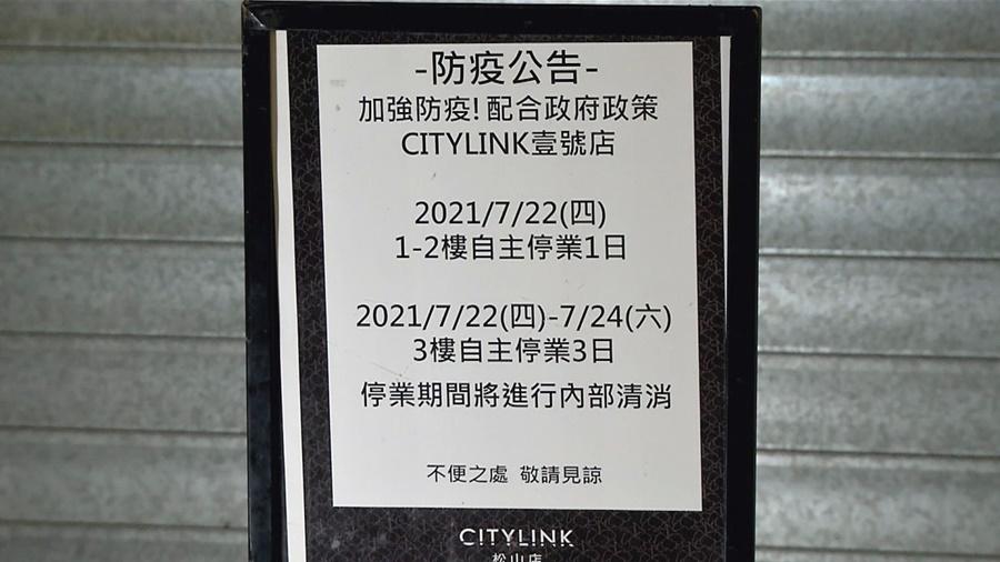 Taipei's CITYLINK Mall Closes Due to Cases 松山車站CITYLINK員工確診 昨晚停業消毒