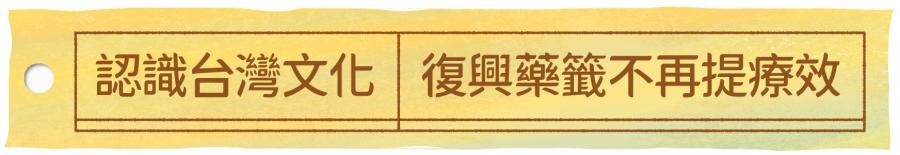 認識台灣文化 復興藥籤不再提療效